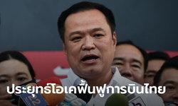 อนุทินเผย ประยุทธ์ให้การบินไทยฟื้นฟูกิจการ ตามกฎหมายล้มละลาย แต่งงคลังเมินร่วมประชุม