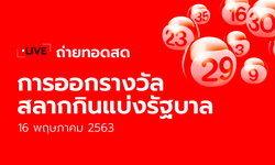 ถ่ายทอดสด การออกรางวัลสลากกินแบ่งรัฐบาล งวด 1 เม.ย. 2563 ออกวันที่ 16 พ.ค. 2563