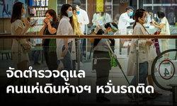 จัดตำรวจจราจร 3,000 นาย ดูแลประชาชนเดินห้างฯ พรุ่งนี้ หลังคลายล็อกระยะที่ 2