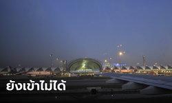 การบินพลเรือนฯ ขยายเวลาห้ามเที่ยวบินต่างประเทศเข้าไทย อีก 1 เดือน ถึง 30 มิ.ย.