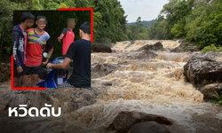 หวิดดับ! 5 วัยรุ่น แอบลงเล่นน้ำตกในเขตหวงห้าม ถูกน้ำป่าพัดไปติดโขดหิน ชาวบ้านช่วยไว้ได้