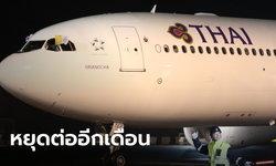 การบินไทย หยุดบินชั่วคราวต่ออีก 1 เดือน ถึง 30 มิ.ย. ลั่นพร้อมบินทันทีที่ปลดล็อกดาวน์