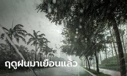 """กรมอุตุฯ ประกาศวันนี้เข้าฤดูฝนวันแรก เตือนไซโคลน """"อำพัน"""" ทำฝนตกหนัก 11 จังหวัด"""