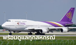 รัฐพร้อมดูแล 82 สหกรณ์ที่เป็นเจ้าหนี้การบินไทย รอ ครม.เคาะแนวทางชัดเจน