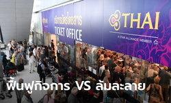 เทียบความต่างชัดๆ ฟื้นฟูกิจการ กับ ล้มละลาย ท่ามกลางกระแสข่าววิกฤตการบินไทย