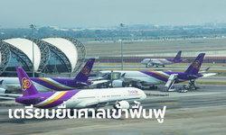 มติ คนร. เคาะส่งการบินไทยเข้าฟื้นฟูกิจการ ภายใต้กฎหมายล้มละลาย เสนอ ครม.อนุมัติพรุ่งนี้
