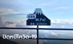 """ญี่ปุ่นประกาศปิด """"ภูเขาไฟฟูจิ"""" งดรับนักท่องเที่ยวช่วงฤดูร้อน เป็นครั้งแรกในรอบ 60 ปี"""