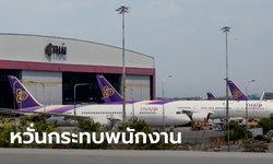 สหภาพการบินไทย แถลงไม่เห็นด้วยกระทรวงคลังลดสัดส่วนถือหุ้น ลั่นจะคัดค้านจนถึงที่สุด!