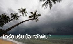 """อุตุฯ ประกาศเตือน 51 จังหวัดทั่วประเทศ เตรียมรับมือพายุไซโคลน """"อำพัน"""""""