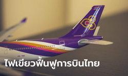 ครม.ไฟเขียว การบินไทย เข้าฟื้นฟูกิจการ-คลังลดถือหุ้นเหลือต่ำ 50% พ้นสภาพรัฐวิสาหกิจ