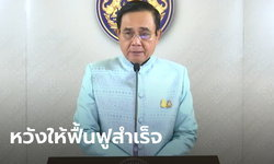 บิ๊กตู่ ยืนยัน การบินไทย เข้าฟื้นฟูต่อศาล หวังได้มืออาชีพบริหาร กลับมาให้คนไทยภูมิใจ