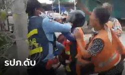 หนุ่ม รปภ. มีเรื่องกับป้าขับวิน วัย 70 ปี ถึงขั้นตะลุมบอน ถูกป้าใช้มีดแทงสวนดับคาที่