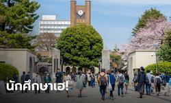 ญี่ปุ่นไฟเขียวแจกเงินนักศึกษาเดือดร้อนช่วงโควิด-19 ได้ทุกคน สูงสุดคนละ 2 แสนเยน