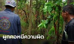 ผัวโหด ฟันหัวเมียอาการปางตาย ก่อนหนีผูกคอตายในป่าหนีความผิด