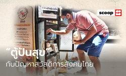 """""""ตู้ปันสุข"""" ดราม่าที่เผยปัญหาสวัสดิการสังคมไทย"""