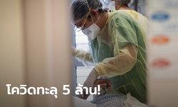 ติดโควิด-19 ไม่หยุด! ทั่วโลกสะสมพุ่ง 5 ล้าน ดับกว่า 3.2 แสน จับตารัสเซีย-บราซิล-อินเดีย