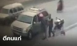 ล่าตัวโจ๋หัวร้อน แย่งไม้กวาดกระหน่ำตีคนแก่ในรถกระบะ อ้างถูกขับปาด (มีคลิป)