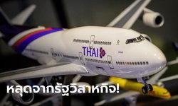 การบินไทย พ้นสภาพรัฐวิสาหกิจแล้ว! คลังเหลือหุ้น 47.86% หลังเฉือนขายให้กองทุนวายุภักษ์