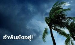 """10 จังหวัดเตรียมรับมือ! กรมอุตุฯ เตือน พายุไซโคลน """"อำพัน"""" จ่อพัดถล่ม"""