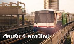 ชาวกรุงได้เฮ! บีทีเอสพร้อมเปิด 4 สถานีใหม่เส้นพหลโยธิน มิ.ย.นี้
