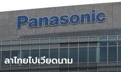 พานาโซนิค ย้ายโรงงานหนีไทย ไปเวียดนาม สร้างฮับผลิตตู้เย็น-เครื่องซักผ้าอาเซียน