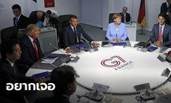 """ผู้นำแต่ละประเทศคิดหนัก หลัง """"ทรัมป์"""" เสนอประชุม G-7 ด้วยตัวเอง ไม่ต้องกลัวโควิด-19"""