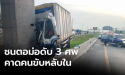 สลด! รถบรรทุกพุ่งชนตอม่อสะพานกลับรถ เสียชีวิต 3 ศพ คาดคนขับหลับใน