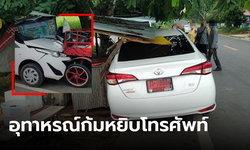 อุทาหรณ์! หนุ่มขับเก๋งป้ายแดงก้มเก็บโทรศัพท์ รถเสียหลักชนร้านค้าพังเสียหาย
