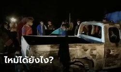 หนุ่มขับรถชนบ้านเมียเก่า ที่อยู่กับแฟนใหม่ ก่อนไฟไหม้รถปริศนา ย่างสดดับคารถ