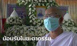 ญาติอโหสิกรรม 2 รถตู้ขวางรถพยาบาลทำล่าช้า 1 ชั่วโมง สุดท้ายผู้ป่วยเสียชีวิต