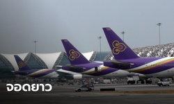 การบินไทย หยุดบินต่ออีก 1 เดือน ขอยืดเวลาปรับลดเงินเดือน พนง.ออกไปก่อน