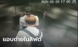 สาวผวา เจอหนุ่มโรคจิตแอบถ่ายใต้กระโปรงในลิฟต์คอนโด จับได้คาหนังคาเขา