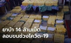 ตะลึง! ตำรวจยึดยาบ้า 77 กระสอบ รวมกว่า 14 ล้านเม็ด