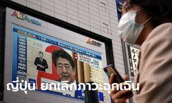สัญญาณดี! ญี่ปุ่นประกาศยกเลิกภาวะฉุกเฉินโควิด-19
