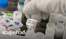Novavax เริ่มทดลองวัคซีนต้านไวรัสโควิด-19 เฟสแรก คาดรู้ผลเดือน ก.ค.นี้