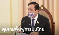 บิ๊กตู่ เซ็นตั้ง 9 อรหันต์นั่งซูเปอร์บอร์ดการบินไทย ติดตามความคืบหน้าแผนฟื้นฟูกิจการ