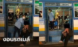 สาวฉุนรถเมล์ไม่ผ่านงามวงศ์วาน ยืนขวางประตู-ขอค่าแท็กซี่ 300 บาท
