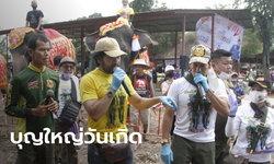 บิณฑ์-เอกพันธ์ จัดงานวันเกิด แจกเงินพร้อมถุงยังชีพ 1,000 ชุด เลี้ยงช้างนับ 100 เชือก