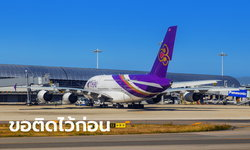การบินไทย เผยสาเหตุคืนค่าตั๋วตอนนี้ไม่ได้ ลั่นเข้ากระบวนการฟื้นฟูของศาลแล้ว