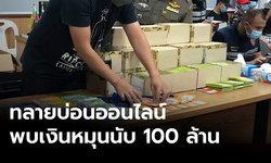 เงินหมุนเวียนนับ 100 ล้าน สตม.บุกจับขบวนการเล่นพนันออนไลน์