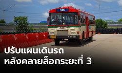 ขสมก.ปรับเวลาเดินรถรับเฟส 3 รถเมล์เที่ยวแรกเริ่มตี 4
