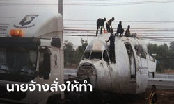 หนุ่มขนซากเครื่องบิน ถูกจับฐานทำลูกน้องถูกไฟดูดตาย ทั้งที่นายจ้างสั่ง แต่ต้องรับผิดคนเดียว