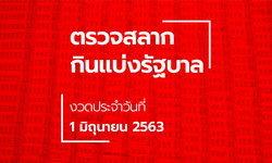 ตรวจหวย งวด 1 มิถุนายน 2563  ผลสลากกินแบ่งรัฐบาล ตรวจรางวัลที่ 1