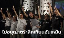 ตำรวจฮ่องกง ห้ามจัดรำลึกเทียนอันเหมิน ครั้งแรกรอบ 30 ปี อ้างโควิด-19 ยังระบาด