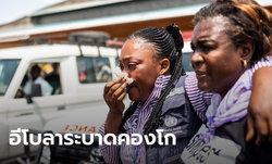 อีโบลาระบาดใจกลางแอฟริกา ประเทศคองโกยืนยันติดเชื้อ 6 คน ตายไปแล้ว 4