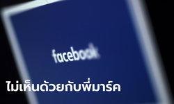 พนักงานเฟซบุ๊กแห่หยุดงานประท้วง เรียกร้องคุมโพสต์ทรัมป์ แบบเดียวกับที่ทวิตเตอร์ทำ