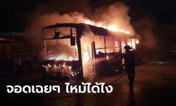 รถเมล์จอดในอู่ อยู่ดีๆ ไฟไหม้วอด ลามรวม 3 คัน คาดไฟฟ้าลัดวงจร