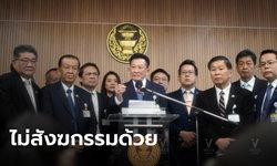 """""""สมพงษ์"""" สยบข่าวลือ """"เพื่อไทย"""" ย้ายขั้วซบรัฐบาล ลั่น ไม่ทรยศประชาชน"""