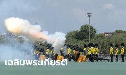 สามเหล่าทัพยิงสลุตหลวง 21 นัด เฉลิมพระเกียรติพระราชินี เนื่องในวันเฉลิมพระชนมพรรษา