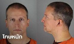 ตำรวจคู่กรณีจอร์จ ฟลอยด์ เจอข้อหาหนัก อาจจำคุก 40 ปี เพื่อนตำรวจโดนด้วยอีก 3 ราย